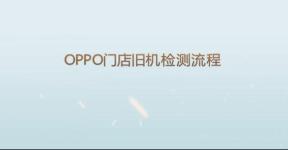 OPPO估吗门店系统,以旧换新检测流程